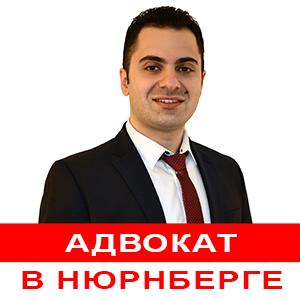 Grigor Eksuzian - Anwaltskanzlei