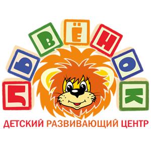 """Детский центр раннего развития """"Львёнок"""""""
