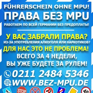 Bez-MPU.de